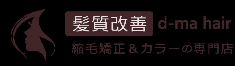 神戸でダメージの少ない縮毛矯正サロンをお探しなら。縮毛矯正のプロがいる長田区のアトリエd-ma